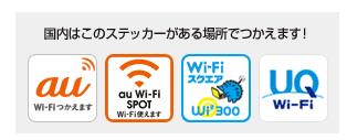新幹線で利用できるWiFi。WImAxがおすすめ