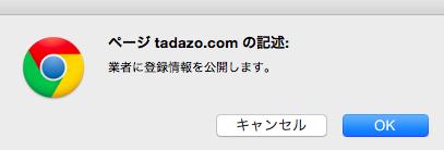 電話勧誘なし!チャットで引っ越しに見積もりができる「タダゾウ」がすごい!