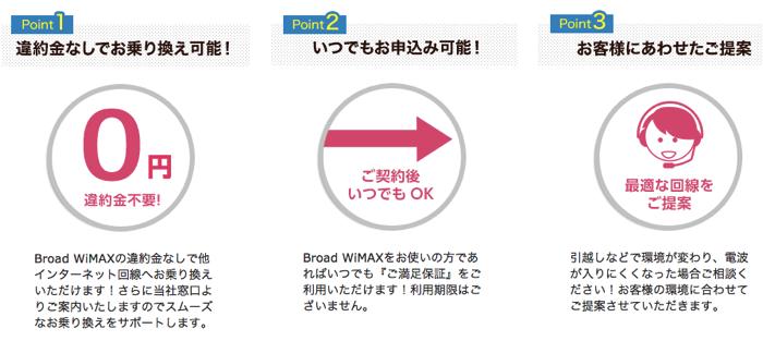 新生活では固定回線よりもWiMAXなどのモバイルWiFiルーターがおすすめな理由
