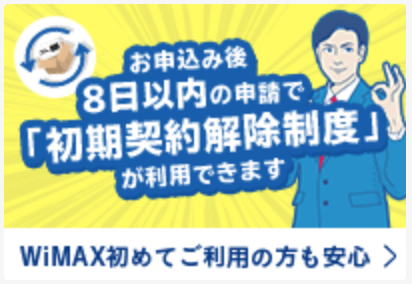 wimax解約