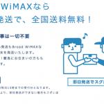 申し込んだ翌日からネットが使える!電波×でも解約金なしで他回線へ乗り換えOK!新生活ではWiMAXが良いですよ