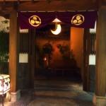 「けんすうさん、渋谷でオススメの居酒屋は?」「天空の月!」←行ってきました!
