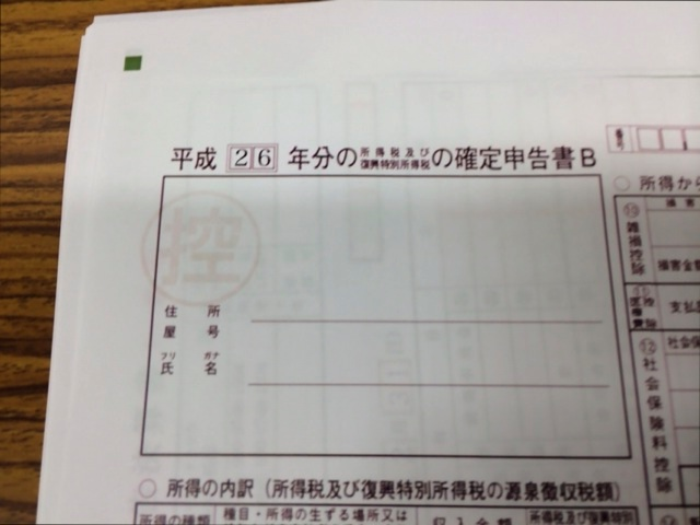 freeeで青色確定申告と確定申告書bの用紙を作成する際に気をつけるべきこと
