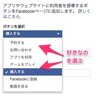 BuzzFeedのFBページのコールアクションボタンからメール購読ページへのリンク
