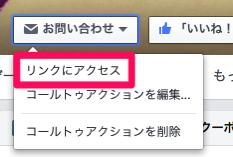 FaceBookページのコールアクションボタンからメール購読ページへのリンクさせる方法