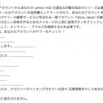 「Yahoo! JAPAN ID ( あなたの身元確認。)」という件名のメールは迷惑スパムなので気をつけましょう!「Confirmation Checking your account Yahoo Japan!」も同様