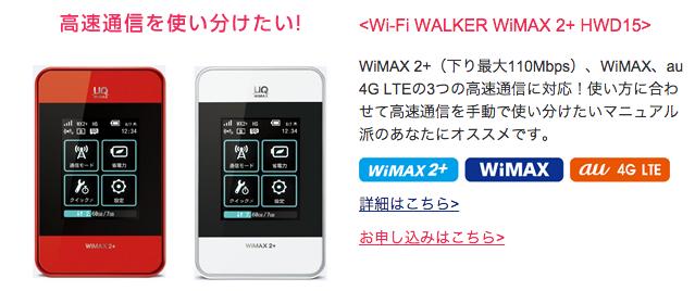 WiMAX、Y!mobile、ドコモのモバイルWi-Fiルーターの違いを家電量販店の店員さんに聞いてきた