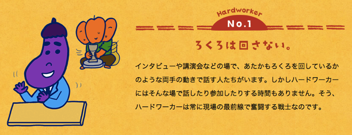 「ろくろは回さない」などハードワーカー5か条に当てはまるなら、今すぐ食事を改めなさい