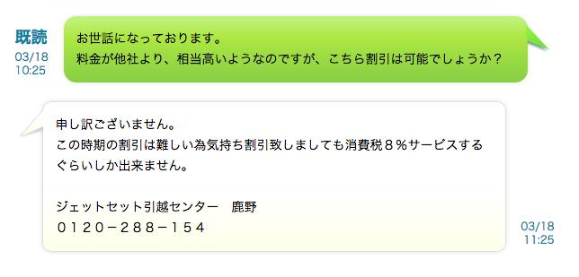 スクリーンショット 2015-03-18 18.44.47