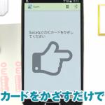 【革命】Suica、PASMOの利用履歴をZaimに一瞬で登録するアプリ!めんどくさい入力が不要に