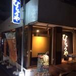 第5回ブログータンを渋谷の「ひしゅうや」で開催!「原稿料ではなく、コミュ二ティへの課金に」「イベントレポートをバズらせる方法」などを話しました