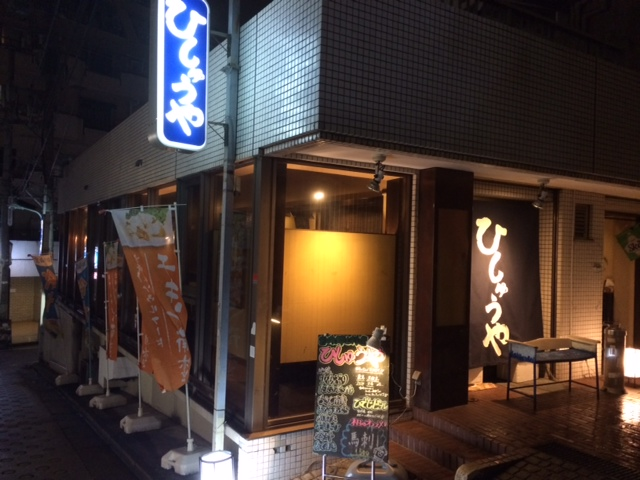 渋谷のひしゅうやなら10人以上の宴会も可能