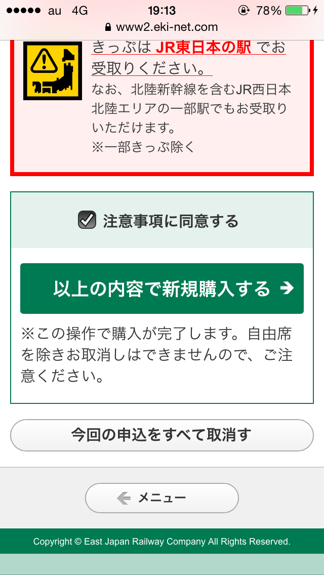 急げ!スマホでJR新幹線の指定席チケットを即ゲットする方法!自由席もOK