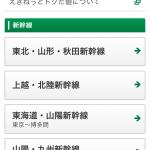 便利!スマホでJR新幹線の指定席チケットを即予約する方法!自由席もOK
