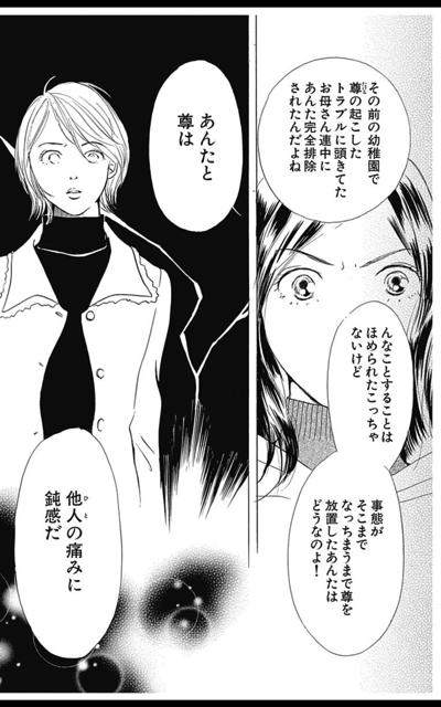 嫌われる勇気を身に付けたいなら『斉藤さん』を読みなさい