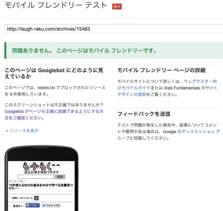 [Google]ヤバい!知らなかった!モバイル フレンドリーアップデートの注意点