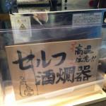 日本酒が2000円で飲み放題!自分で注げて熱燗も可能な「かいのみ別邸」が料理もウマい竜宮城だった件