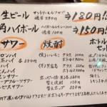 都市伝説?四ッ谷には生ビール180円、ハイボール150円の居酒屋が!信じるか信じないかはあなた次第です