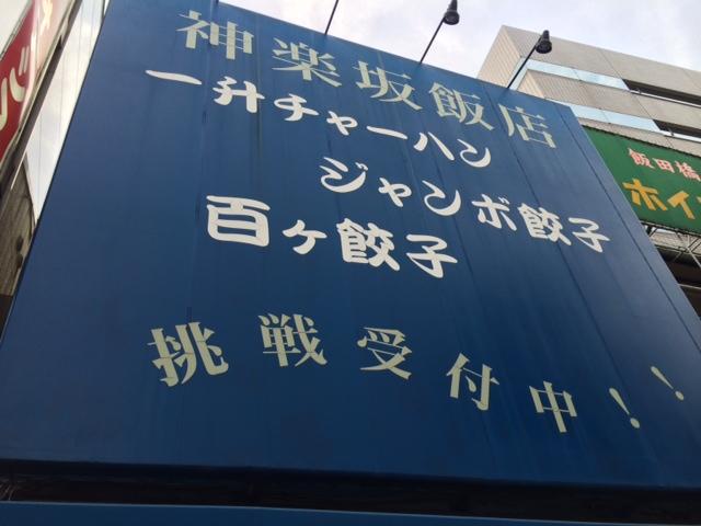 餃子100個分!重さ2.5キロのジャンボ餃子を飯田橋の「神楽坂飯店」で食ってきた