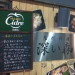 奥渋谷の名店「深い森」は、シブヤはちょっと苦手、初めての待ち合わせで人波をかきわけながら5分前に滑り込みたくない人にオススメ!