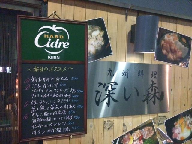 奥渋谷の名店「深い森」で飲めばゆったりできますよ