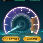 WiMAX2+のカバーエリアで電波の弱い場所などを調べてきました(埼玉ー茨城ー栃木ー福島ー山形)