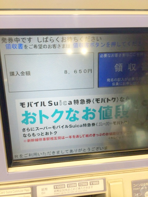 【JR】新幹線切符の買い方!ネット予約から受け取りまでを紹介