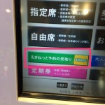 【JR】新幹線切符の買い方!ネット予約後の受け取り方法を紹介