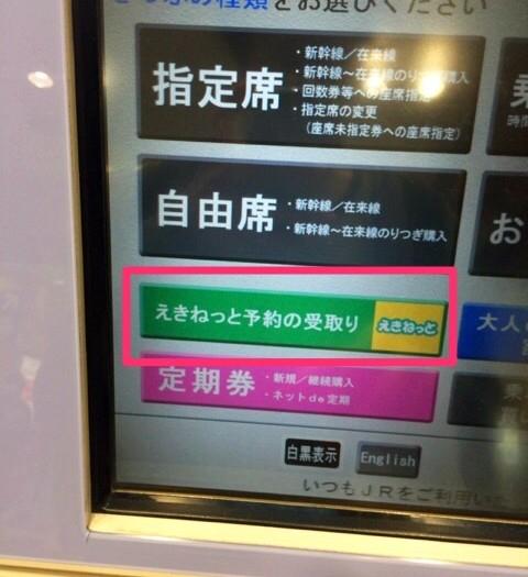【JR】新幹線切符の買い方!ネット予約後の受け取り方法を紹介 ...