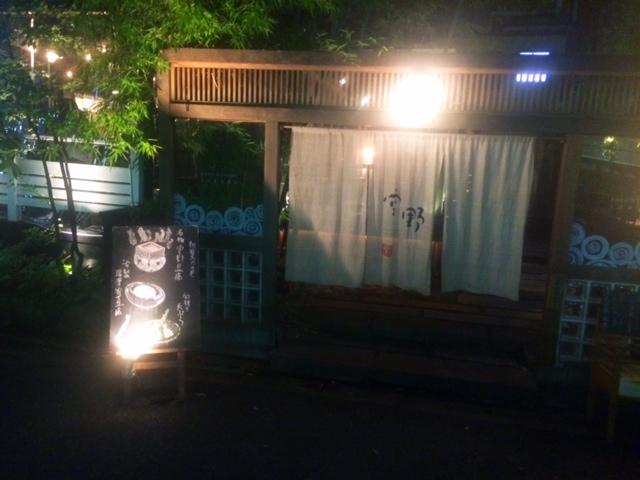 渋谷の「空野」で第6回ブログータンを開催