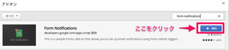 Googleフォームで自動返信メールを設定する方法