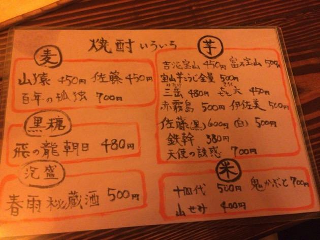 草加駅の猿楽(さるがく)が最高すぎたので東武伊勢崎線を開拓しようと思ったよ
