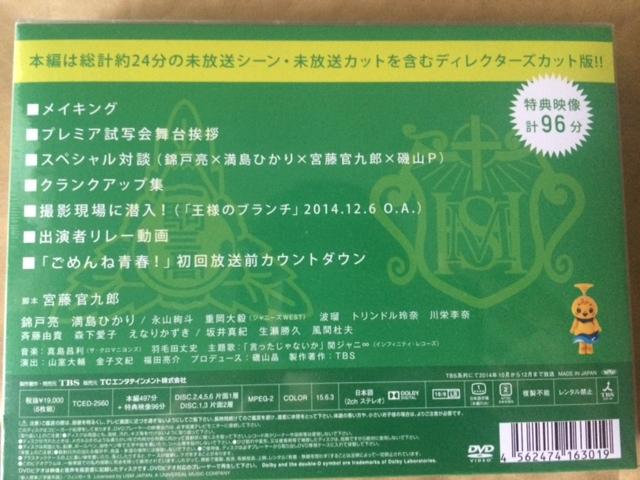 ごめんね青春!のDVD(Blu-ray)は絶対に買いだ!