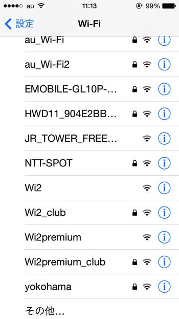 札幌駅のスタバに飛んでいる無料wifi