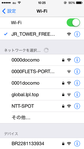 JR_TOWER_Freeという無料WiFi