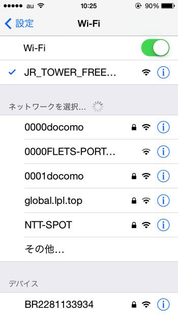 JR_TOWER_Freeという無料WiFi