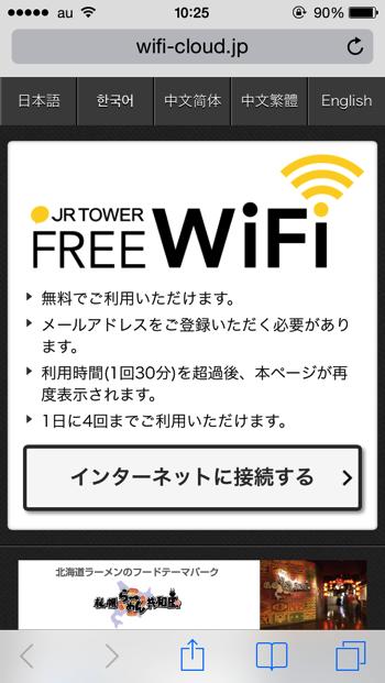 無料wifiの設定ページ