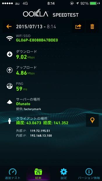 イーモバイルのポケットwifi「GL06p」の速度