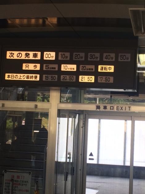 函館山ロープウェイの時刻表