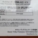 高速WiFiと美味しい朝食付き!ホテルヴィラフォンテーヌ茅場町は東京で終電を逃した時でも泊まれるぞ