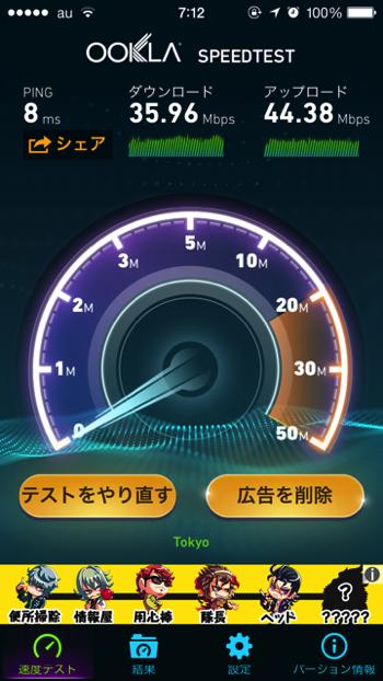 ホテルヴィラフォンテーヌ茅場町の高速wifi