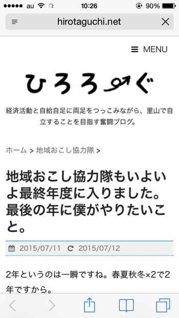 JR札幌駅の無料wifiを接続してサイトにアクセスした結果
