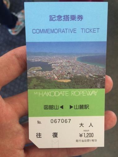 函館山ロープウェイのチケット
