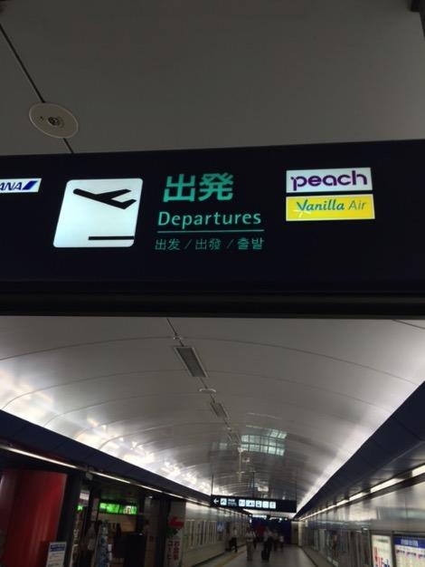 新千歳空港駅から空港のバニラエアチェックイン場までは電光掲示板を頼りに