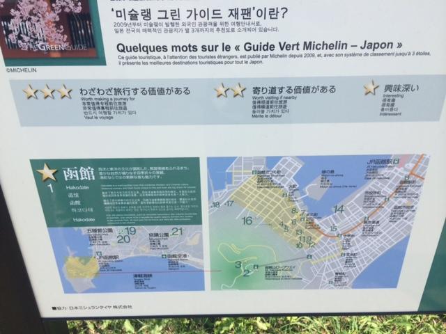 函館の観光地ミシュランで好評かの展望台