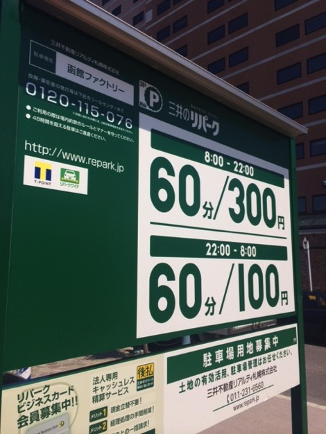 函館市内の観光で!おすすめ観光地の駐車場情報(無料か、料金など)まとめ