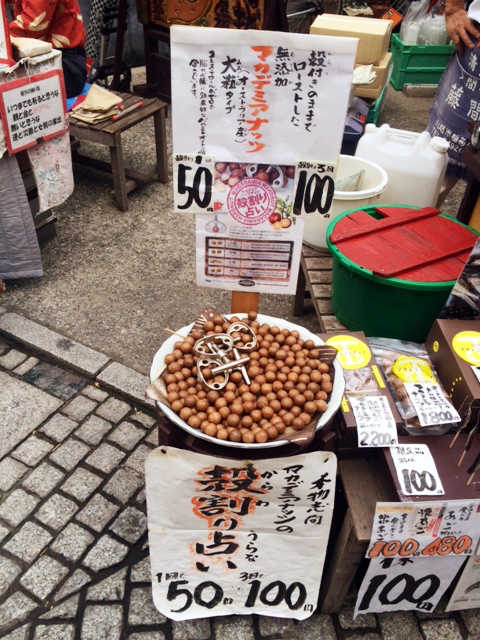小江戸・川越にある菓子屋横丁のナッツ占い