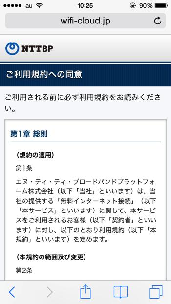 JR札幌駅の無料wifiの利用規約ページ