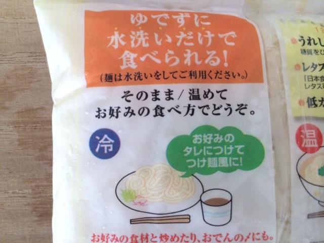 おからとこんにゃくで作った糖質0g麺