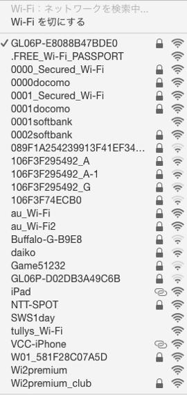 macなどのpcからタリーズの無料wifiを使う
